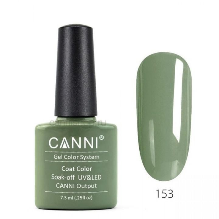Canni, Гель-лак №153 (7,3 мл.)